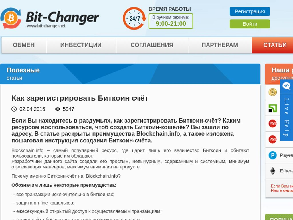 Gallery - Bit-Changer Review