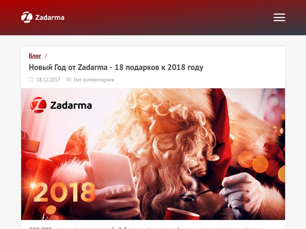 Gallery - Zadarma Review
